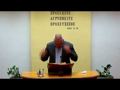 30.11.2019 - Κατα Λουκάν Κεφ 2 - Στέφανος Κουσέκ