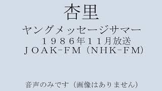 1986年11月にNHK-FMで放送された杏里さんのライブです。(日...