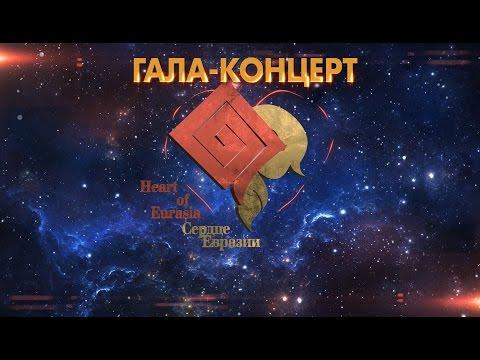 """""""Сердце Евразии"""" 29 мая 2016 года Уфа, Амфитеатр Конгресс-Холла"""