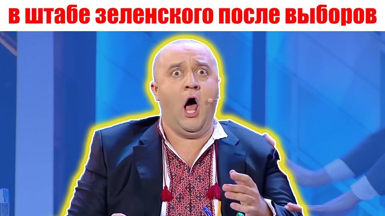 Зеленский и Порошенко - Партия Слуга Народа | Выборы Украина 2019
