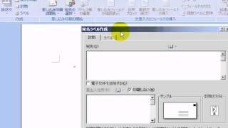 24封筒の宛名印刷(1つの宛先) / ワード2007(Word2007)動画解説 thumbnail