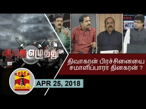 (25/04/2018) Ayutha Ezhuthu : Will TTV Dhinakaran tackle Dhivakaran? | Thanthi TV