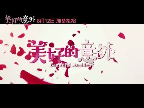 Beautiful Accident (美好的意外) Trailer HD Chinese Romantic Comedy Movie