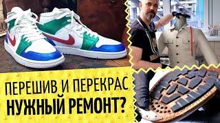 Будни обувщика Когда в ремонт Шикарные сапоги Валенки Дукалиса резиновая Зина ремонт лака