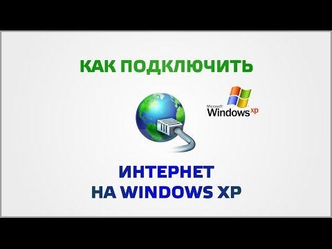 Как установить интернет на Windows XP