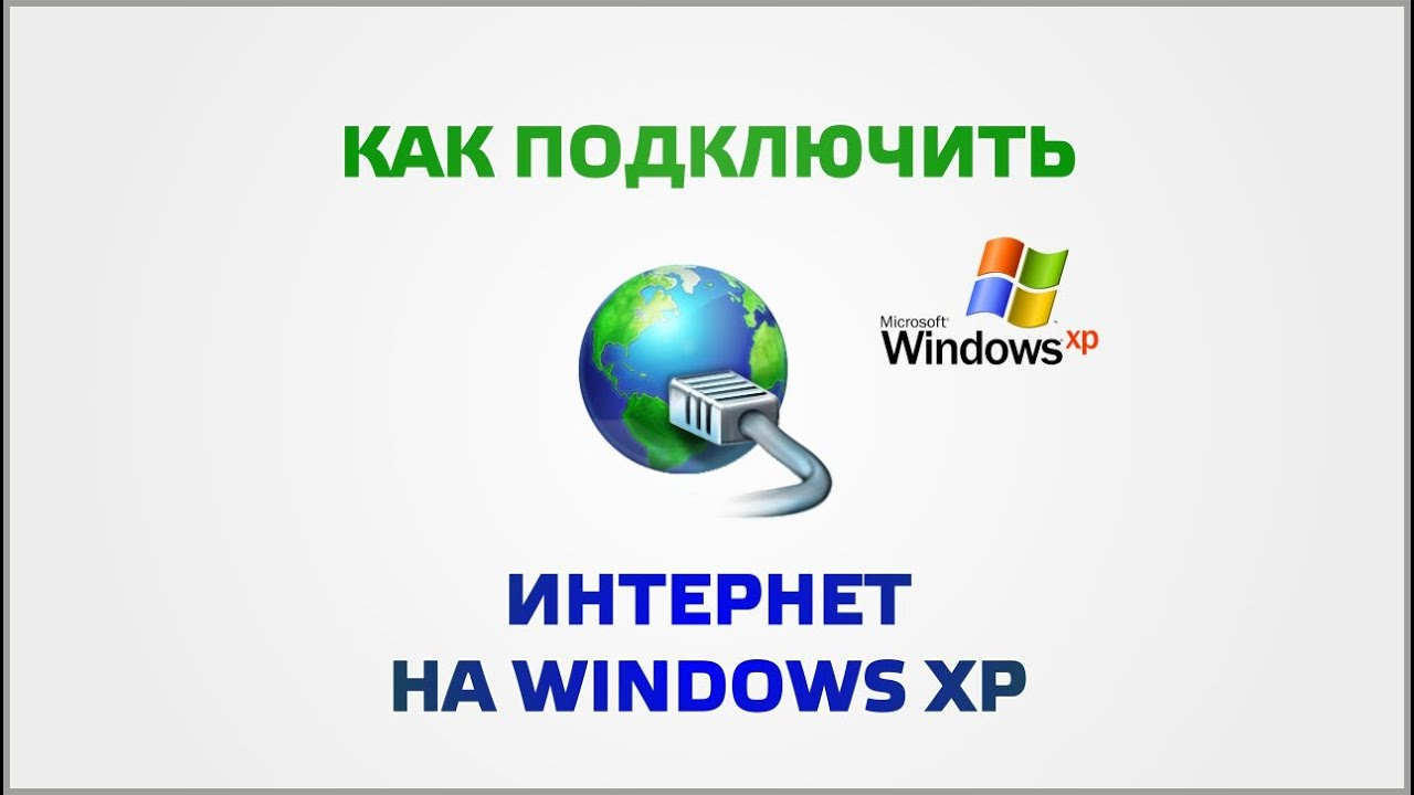 Как установить интернет на Windows XP