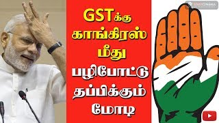 Modi escapes from blaming Congress for GST!  - 2DAYCINEMA.COM