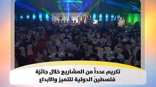 تكريم عدداً من المشاريع خلال جائزة فلسطينَ الدولية للتميز والابداع