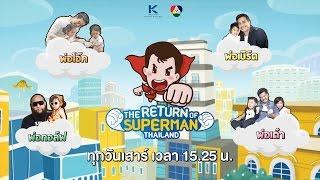 The Return Of Superman Thailand - วันเสาร์  25 มีนาคมนี้ 15.25 น. ทางช่อง 7