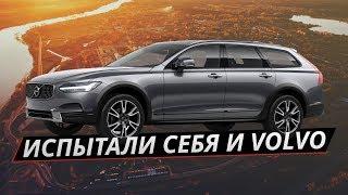 Тестируем Volvo V60 и V90 – приобщаемся к спорту вместе с World Class | Своими глазами