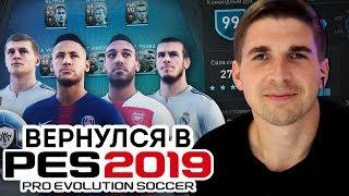 ВЕРНУЛСЯ В PES 2019: ЛУЧШИЙ СОСТАВ MYCLUB