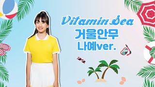 [나예거울안무] 비타민(VITAMIN) - Vitamin Sea _ Dance Practice | 클레버TV