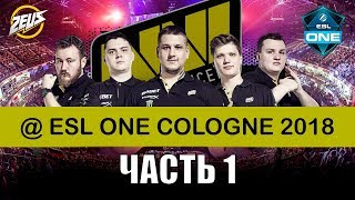 "ZEUS VLOG #30: [ENG SUBS] ""ТУРБОВЛОГ"" NAVI С КЁЛЬНА! ESL ONE COLOGNE 2018 - ЧАСТЬ 1"