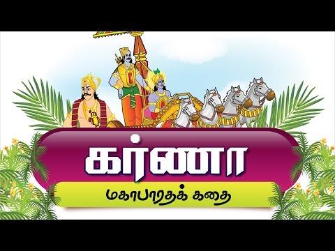 Story of Karnan in Tamil | Animated Mahabharata Story For Kids in Tamil