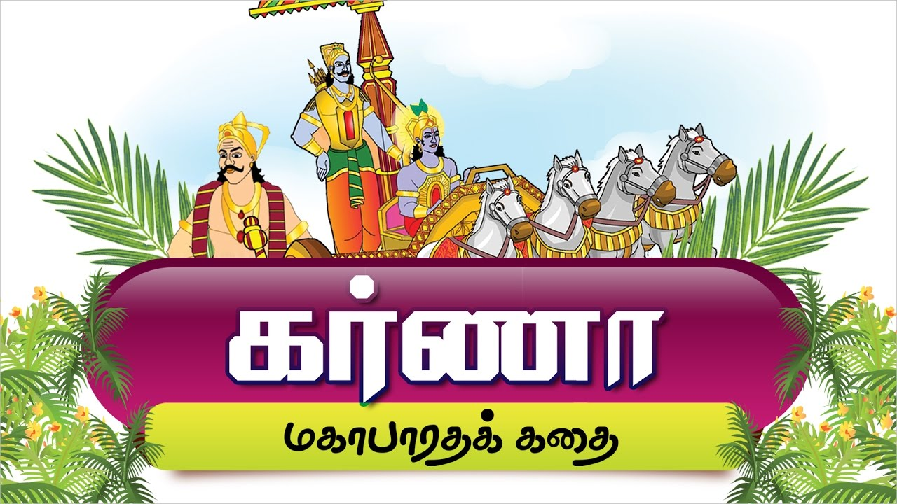 Story of Karnan in Tamil | Animated Mahabharata Story For Kids in Tamil