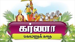 Story of Karnan in Tamil   Animated Mahabharata Story For Kids in Tamil