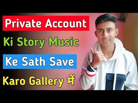 How To Download Instagram Private Account Story With Music |How To Save Instagram Stories With Music