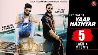 New Haryanvi Song 2018 I YAAR HATHYAR यार हथियार I *Parveen Chouhan *Lalit Bangar