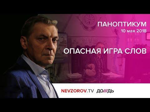 Паноптикум на Rain.tv из студии Nevzorov.tv от 10.05.2018