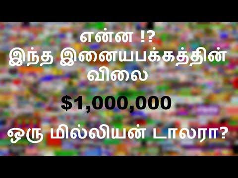 The Million Dollar Homepage | Pixel | தமிழ் | S1E3
