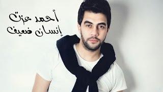 Ahmed Ezzat - Ensan Da3ef | أحمد عزت - أنسان ضعيف