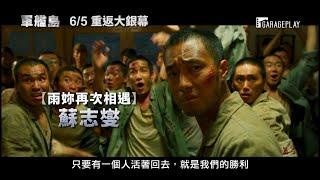 【軍艦島】The Battleship Island 電影預告 黃晸玟x蘇志燮x宋仲基 6/5 重返大銀幕