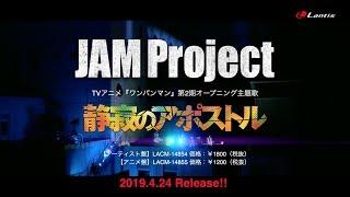 JAM Project「静寂のアポストル」(TVアニメ『ワンパンマン』第2期オープニング主題歌)- Music Video(Full ver.)-