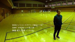 第5回ジャパンコーチズアワード 受賞者インタビュー 法政第二高等学校ハンドボール部 阿部 直人 監督