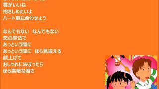 作詞:阿久延博 作曲:三木拓次 編曲:今井裕&RAZZ MA TAZZ.