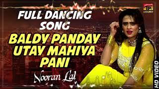 Baldy Panday Utay Mahiya Pani | Nooran Lal | Old Punjabi Song | TP Gold