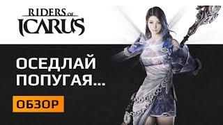 Суровый Обзор 12. Riders of Icarus. Или наездники на больных черепахах...