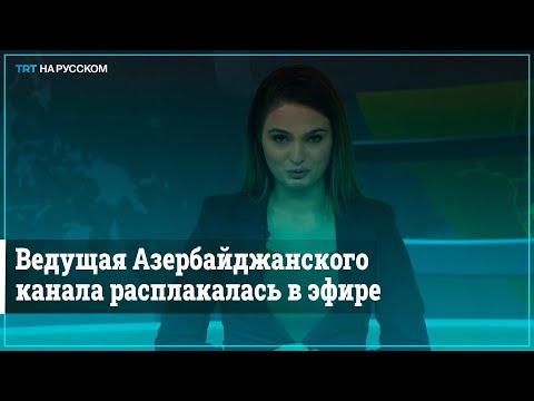 Азербайджанская телеведущая расплакалась в прямом эфире