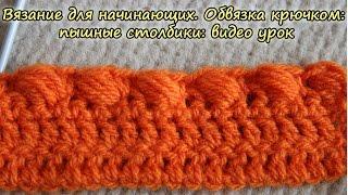 Вязание для начинающих. Обвязка крючком: пышные столбики: видео урок