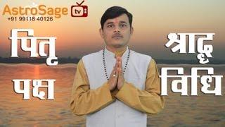 Pitru Paksha & Shraddh Vidhi