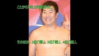 とにかく明るい安村、今年の漢字に喜び爆発「安心の安!安村の安!」 ピ...