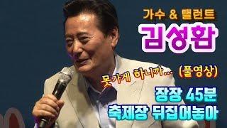 [WTV] 탤런트가수 김성환  45분 입담,재담,노래 꿀쨈 풀영상공개 (제 9회 새숱막축제 20190525 )