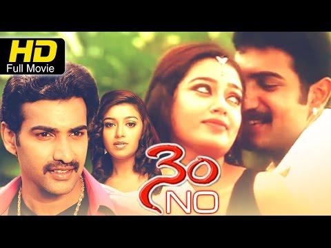 No (నో) Full Movie 2004 | Tarakaratna, Chaya Singh | Latest Telugu Movies