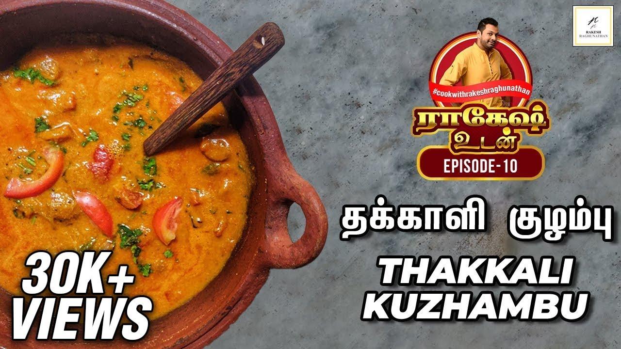 Thakkali Kuzhambu   தக்காளி குழம்பு   Episode #10   Rakesh Udan   Rakesh Raghunathan
