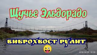 Рыбалка троллингом на виброхвосты Щучье эльдорадо Малые реки Беларуси