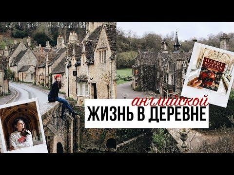 КАК ЖИВУТ В АНГЛИЙСКОЙ ДЕРЕВНЕ | места съёмок ГАРРИ ПОТТЕРА