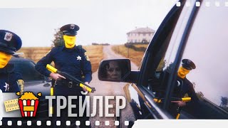 ХРАНИТЕЛИ — Русский трейлер   2019   Новые трейлеры