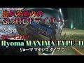 【ドラコン】リョーマゴルフ『Ryoma MAXIMA』でフルスイングしてみた