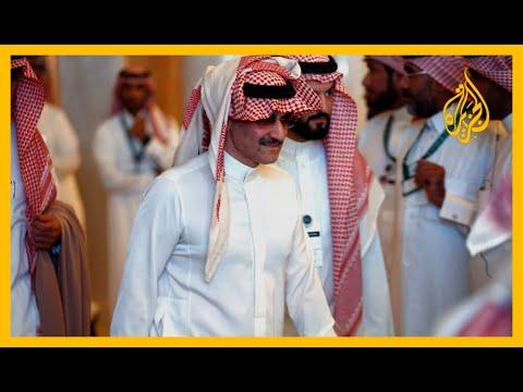 🇸🇦 بلومبرغ: الوليد بن طلال خسر 22 مليار دولار من ثروته منذ 2014