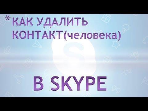Вопрос: Как заблокировать контакт в Skype?