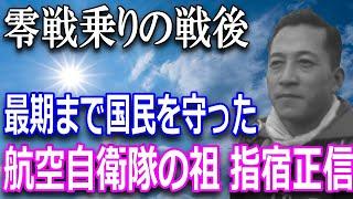 【すごい日本人】神風特別攻撃隊の指導者にして凄腕の零戦パイロット・指宿正信大尉。戦後、航空自衛隊に命を捧げた武人の最期!