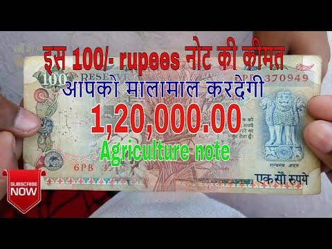 AGRICULTURE 100 RUPEES NOTE ,अग्रिकल्चर १०० रू नोट आपको मालामाल करदेगी !!