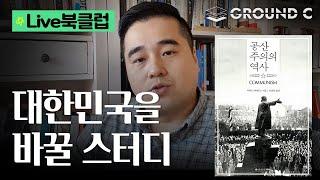 5월 Live북클럽 소…
