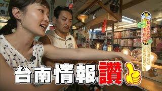 食尚玩家【台南】超夯美食情報讚!西市場吃喝指南、在地人激推這家牛肉湯、海產粥(完整版)