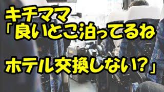 【キチママ】旅行中のバスで、キチママ「今晩ホテル交換しない?あとう...