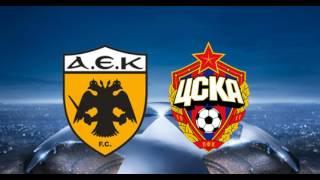 АЕК (Гре) - ЦСКА (Рос) | Квалификация | Лига чемпионов | AEK  - CSKA | Прогноз на 25.07.17